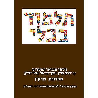 The Steinsaltz Talmud Bavli - Tractate Nedarim Part 2 - Large by Rabbi