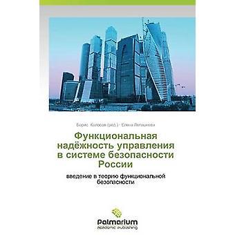 Funktsionalnaya Nadyezhnost Upravleniya V Sisteme Bezopasnosti Rossii von Kolosov Boris