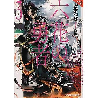 Rokka - Braves of the Six Flowers - Vol. 3 (light novel) by Ishio Yama
