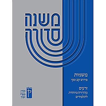 Koren Mishna Sdura Kav V'Naki Seder Zeraim, Large (Large Print)