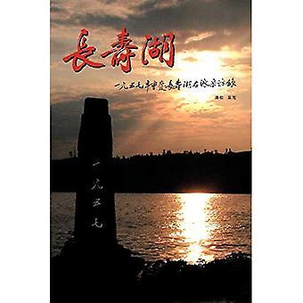 Changshou Lake: True historien om tidligere Rightists ved Changshou Lake, Chongqing av Kina i 1957