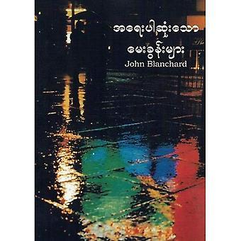 Ultimate Questions - Burmese