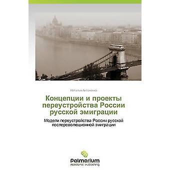 Kontseptsii ich Proekty Pereustroystva Rossii Russkoy Emigratsii durch Antonenko Natalya