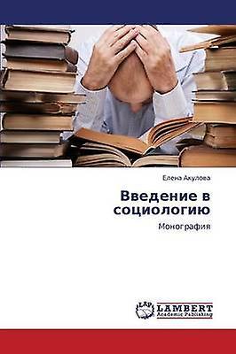 Vvedenie V Sotsiologiyu by Akulova Elena