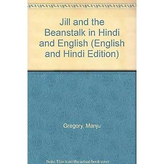 Jill and the Beanstalk by Manju Gregory - David Anstey - 978184444094