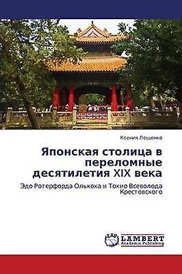 Yaponskaya Stolitsa V Perelomnye Desyatiletiya XIX Veka by Leshchenko Kseniya