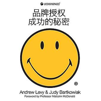 Secrets of Success in Brand Licensing - Chinese Version