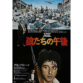 Dog Day Afternoon Movie Poster (11 x 17)